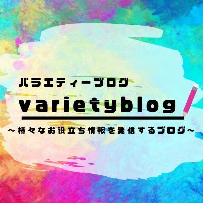 varietyblog2020
